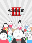 火锅家族第三季