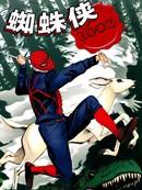 1602蜘蛛侠