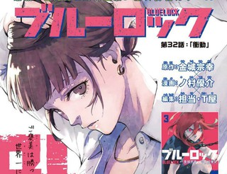 BLUE LOCK漫画147